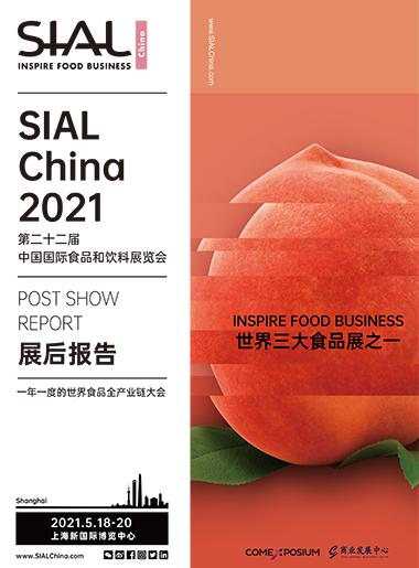 SIAL 国际食品展(上海)展后报告