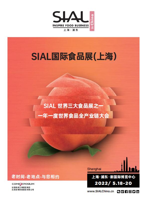 SIAL SHANGHAI 2022 招展书