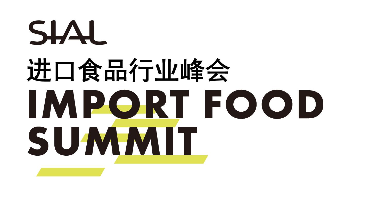 第二届进口食品行业峰会