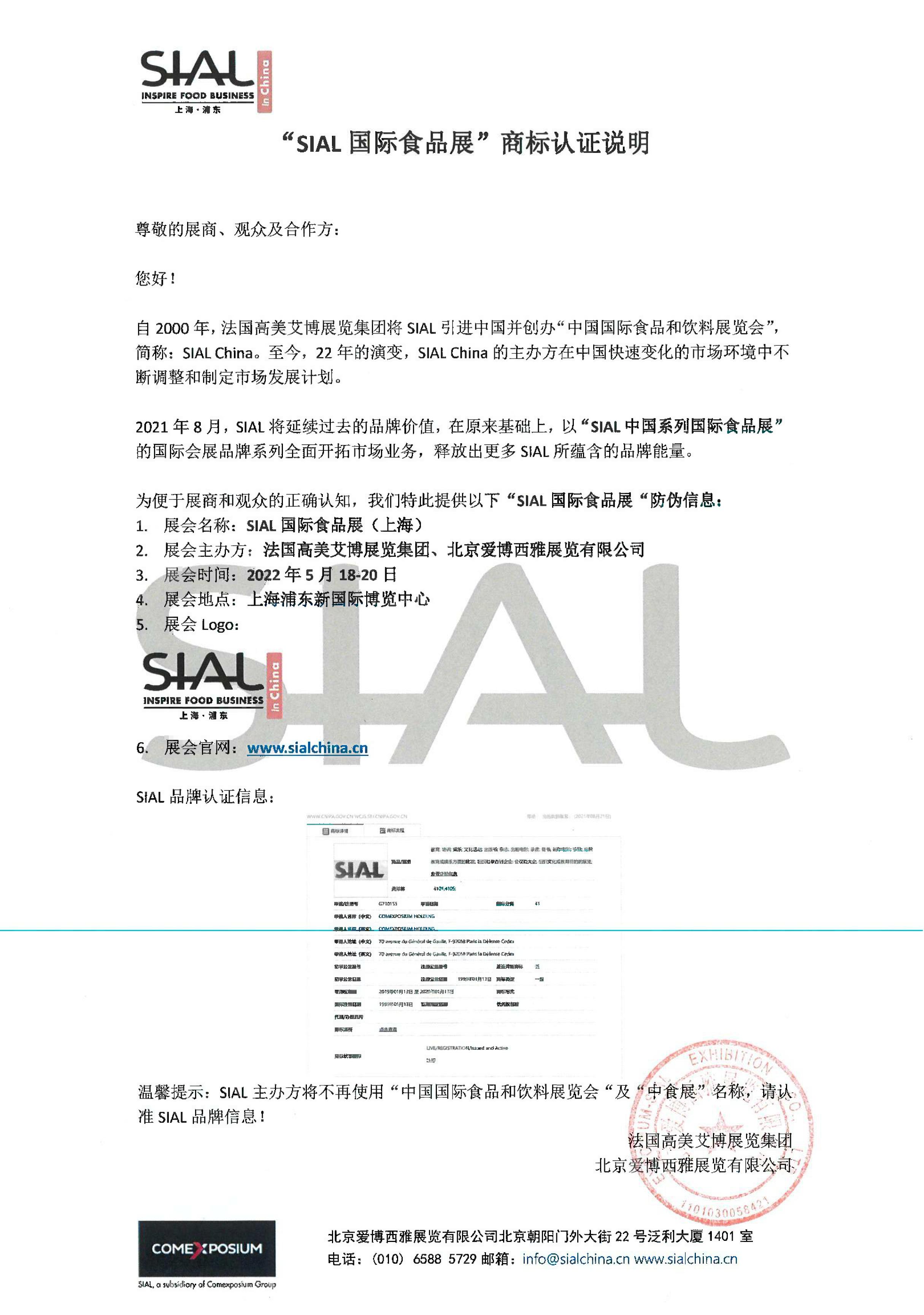 """""""SIAL国际食品展""""商标认证说明"""
