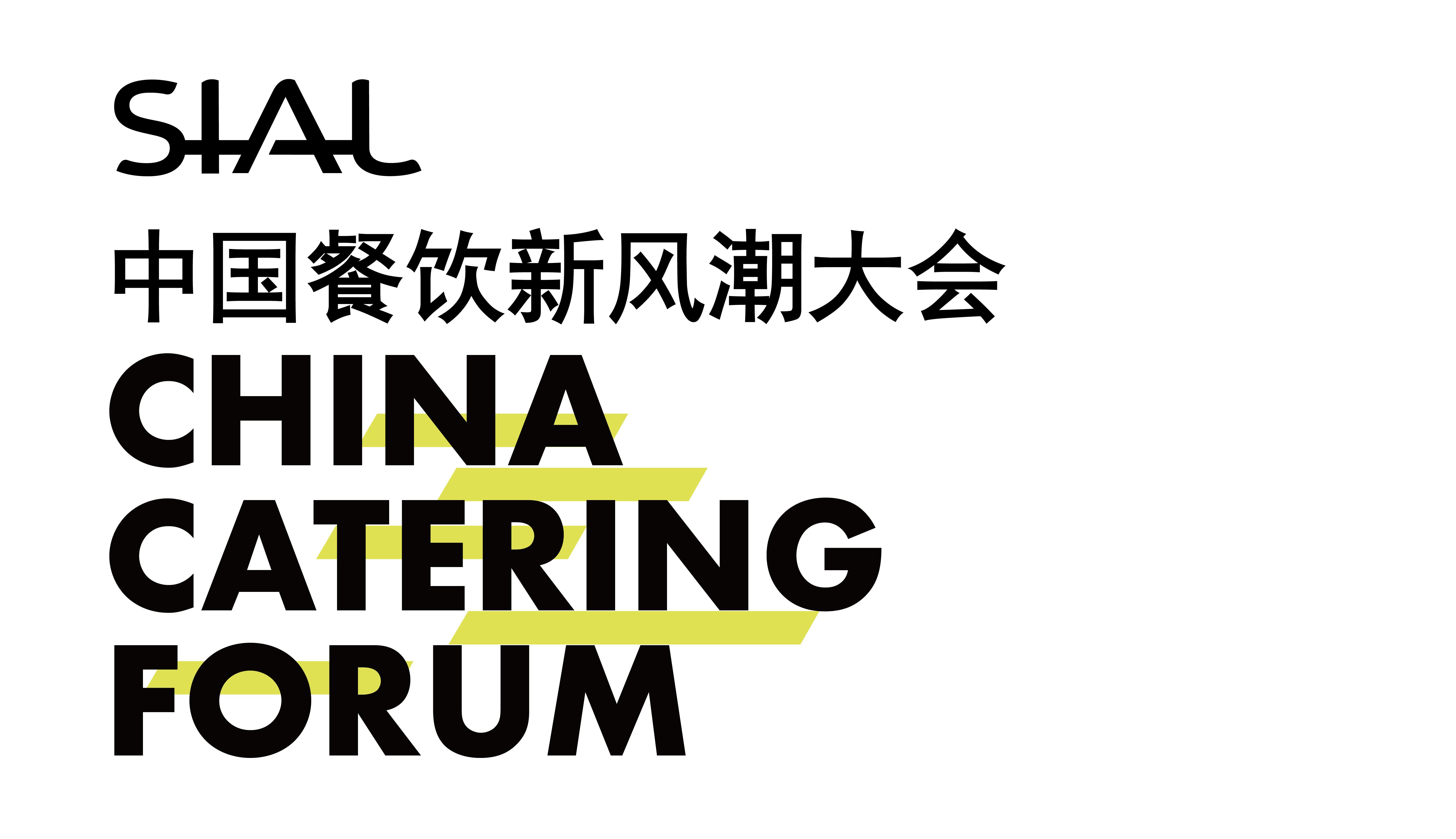 第二届中国餐饮新风潮论坛