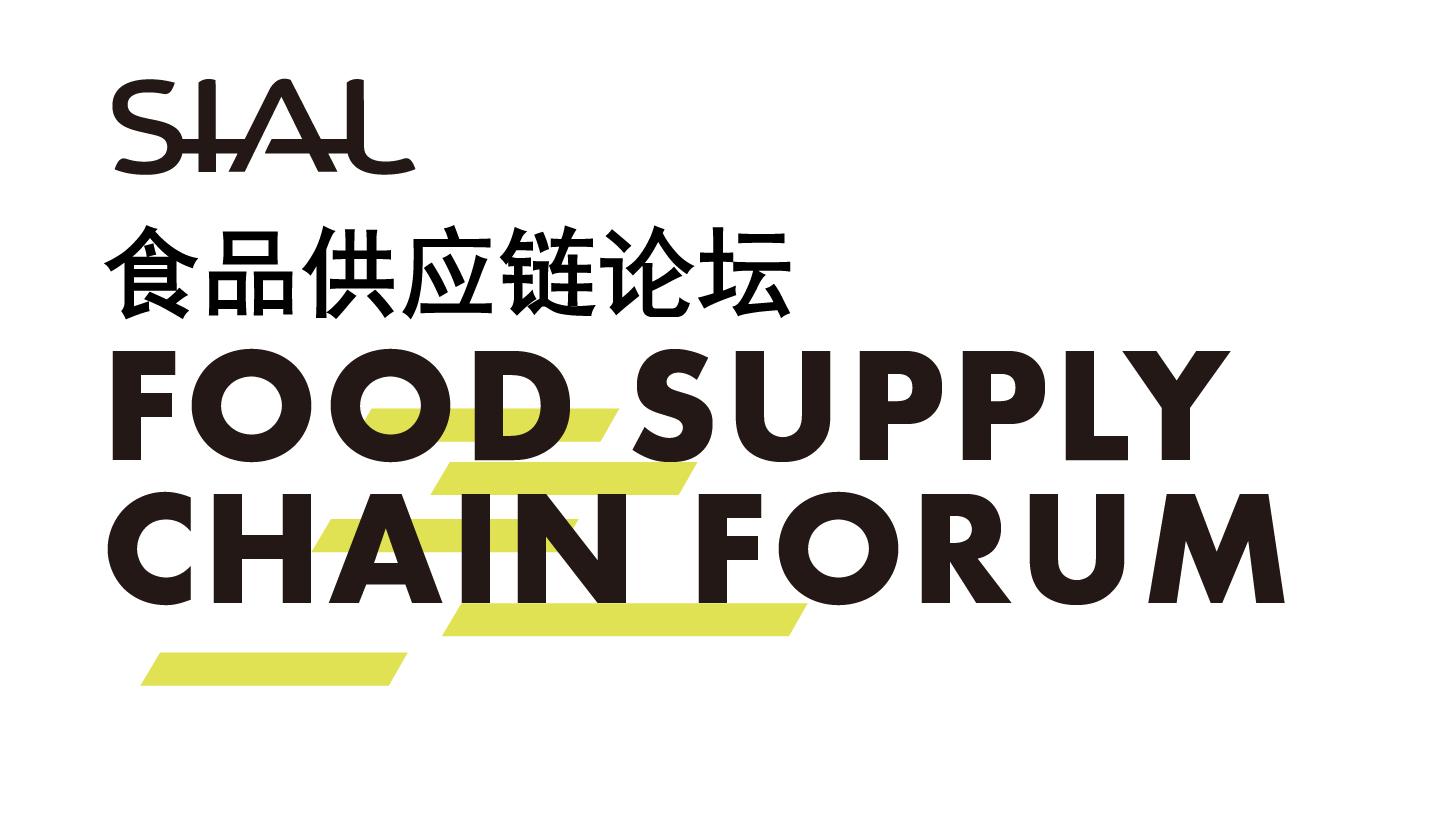 食品供应链论坛