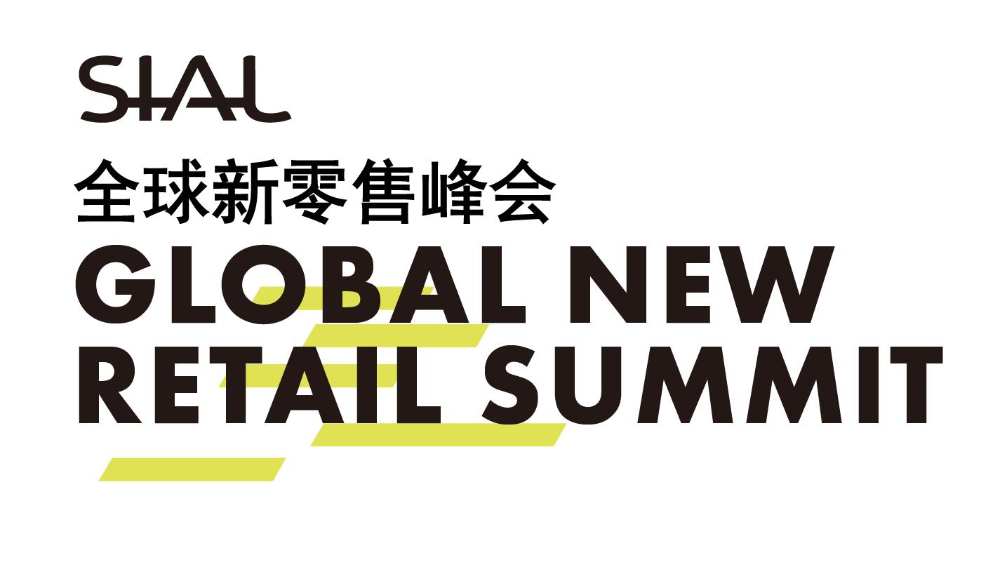全球新零售峰会