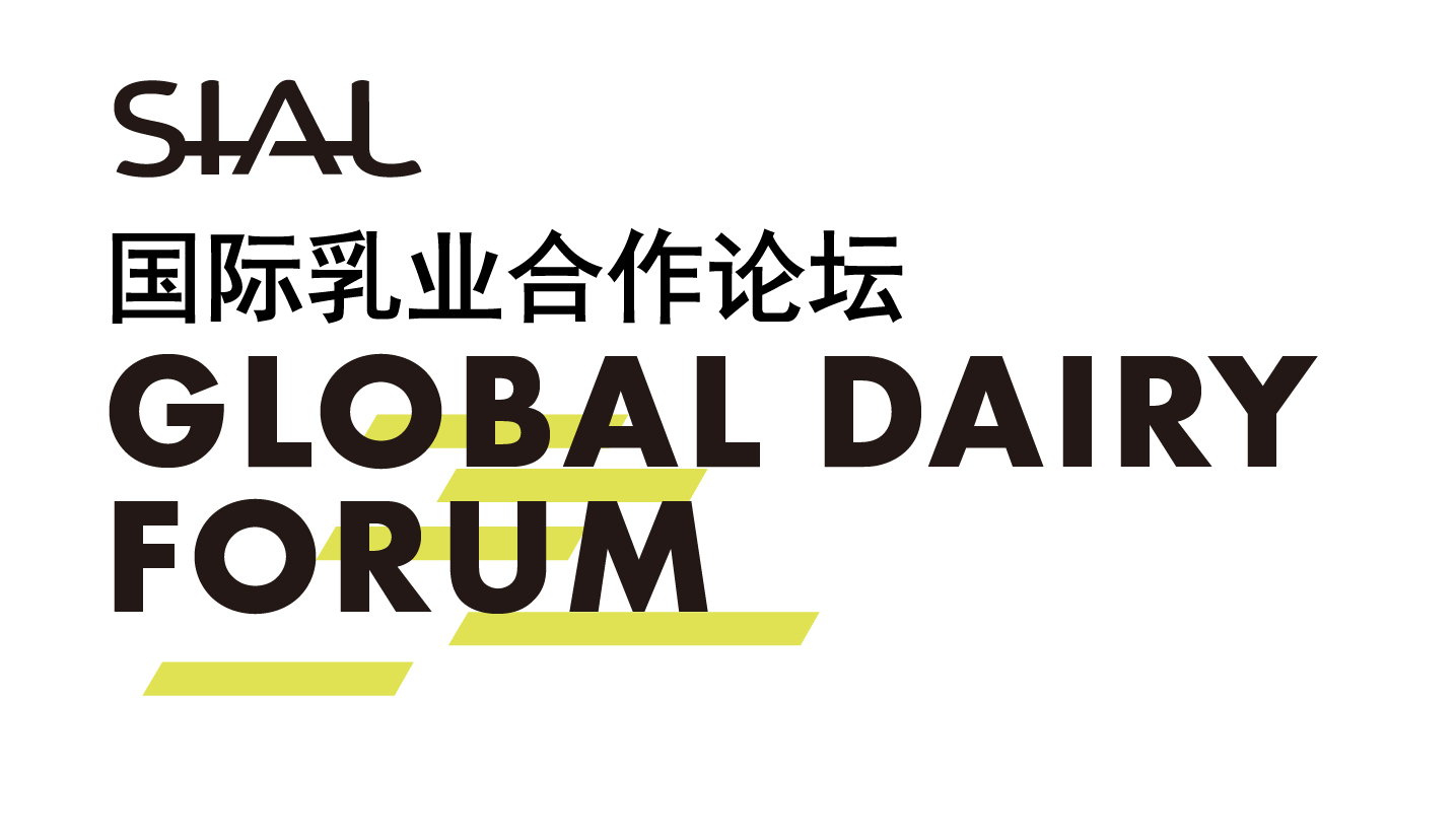 全球乳业合作论坛