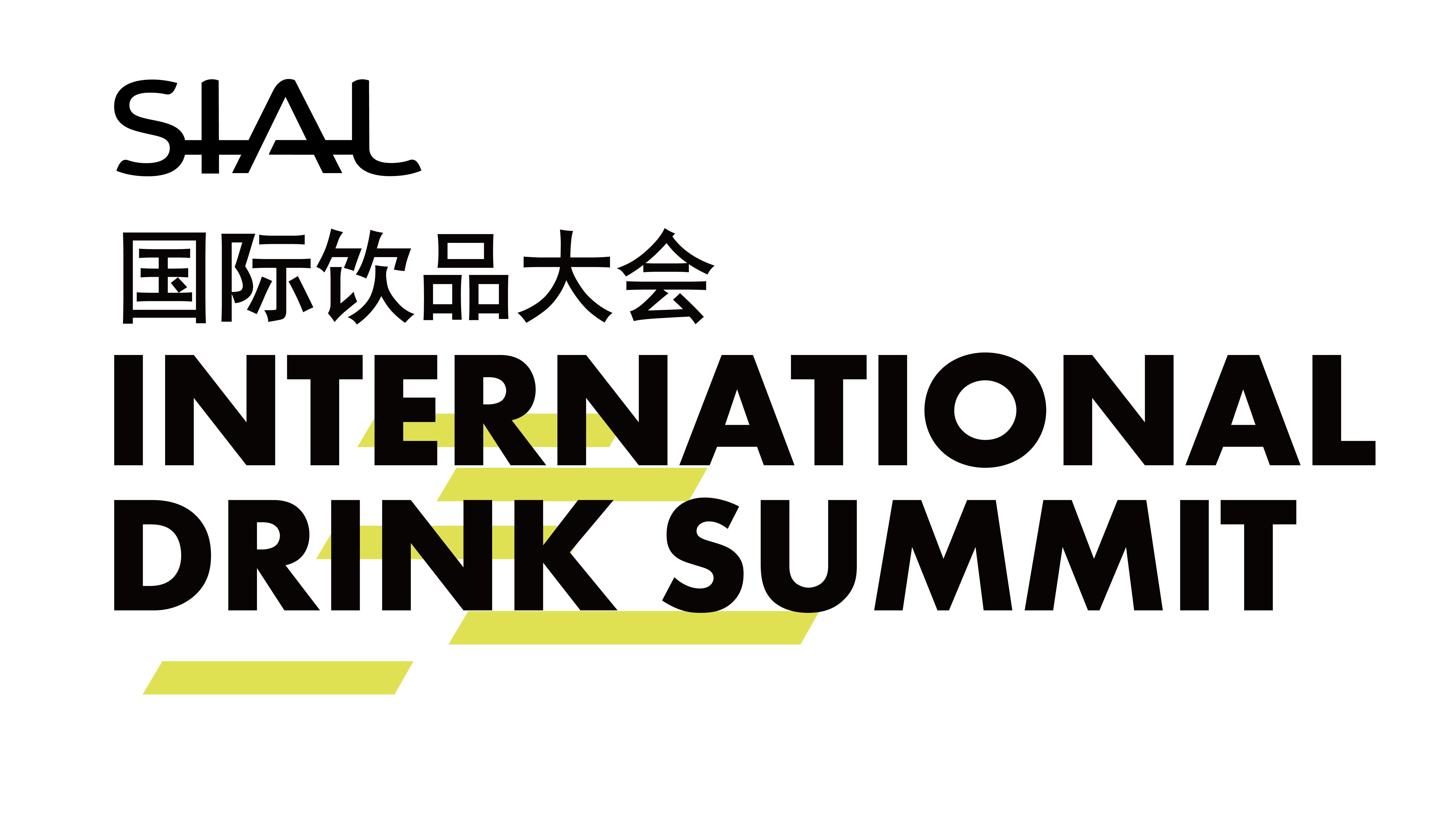 国际饮品大会