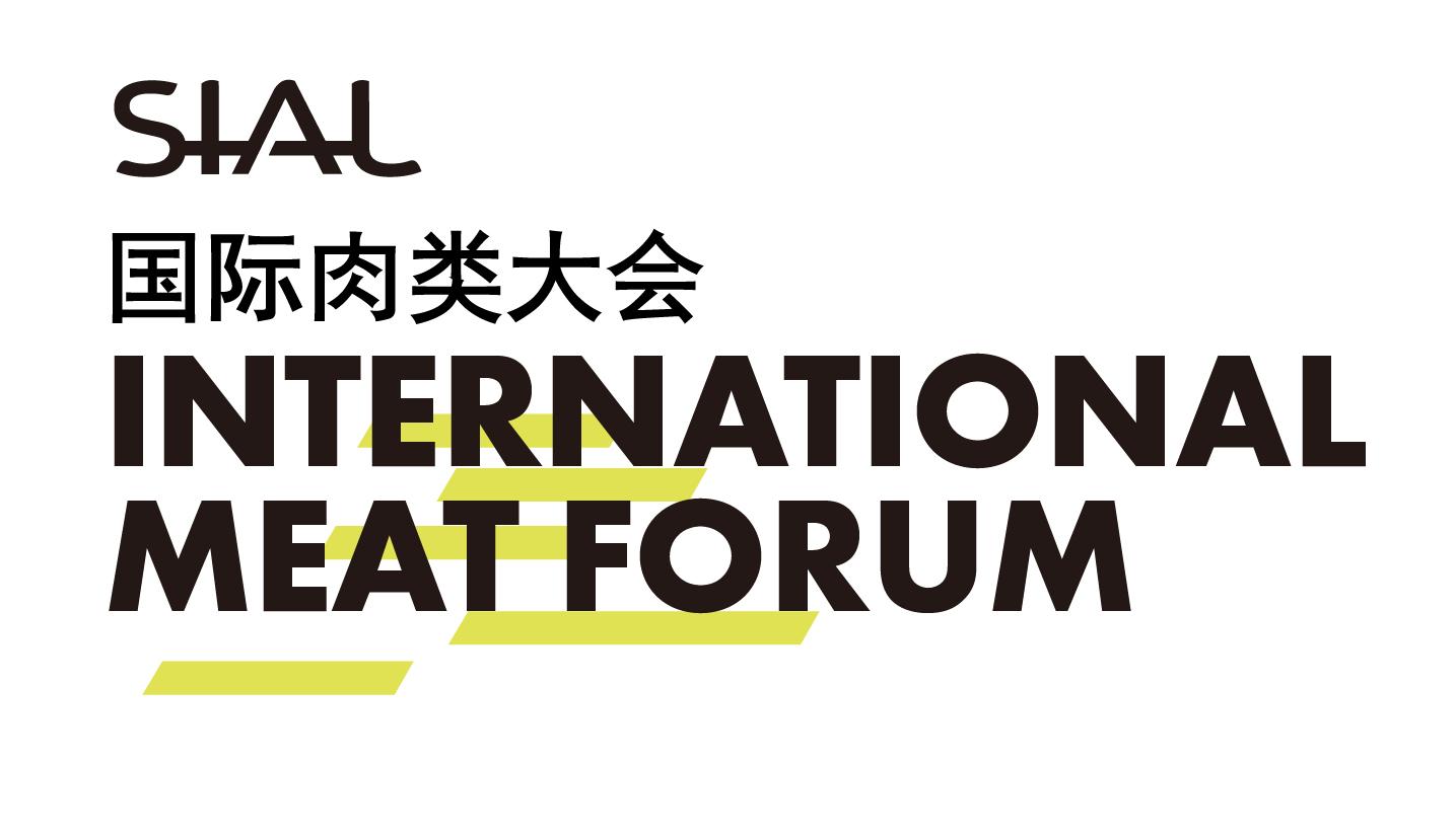 国际肉类大会